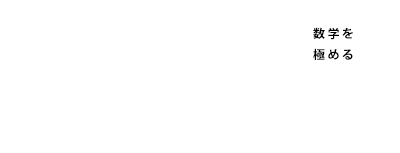 数学を極めるsukimonograph